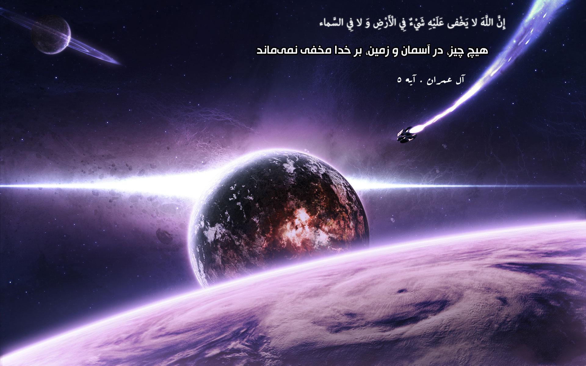 Image result for تصویر برای آیات رازداری قرآن